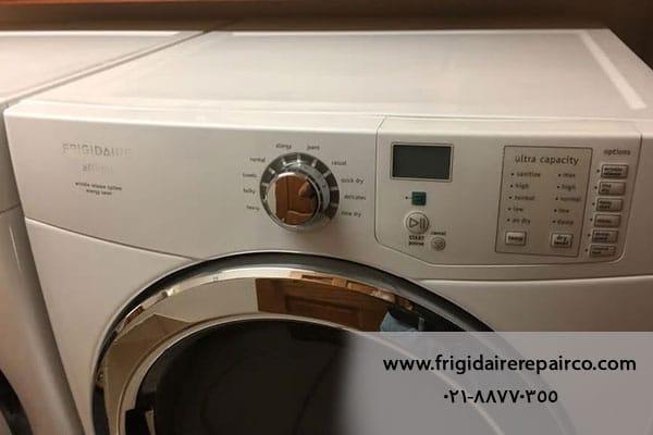 تعمیر ماشین لباسشویی فریجیدر که آب داخل آن پر نمیشود