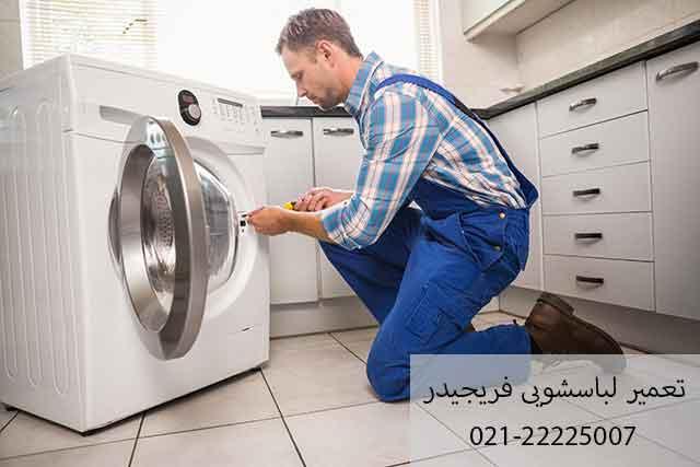 تعمیر لباسشویی فریجیدر