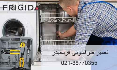 تعمیر ظرفشویی فریجیدر