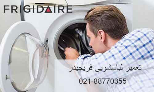 تعمیر ماشین لباسشویی فریجیدر