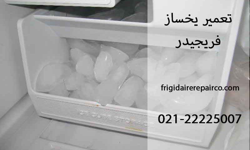 تعمیر یخساز فریجیدر
