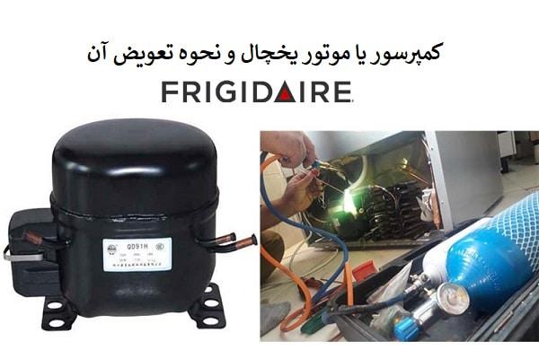 کمپرسور یا موتور یخچال