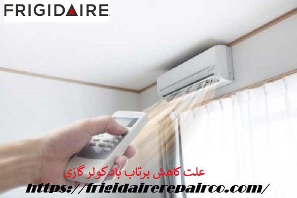 کاهش پرتاب باد کولر گازی