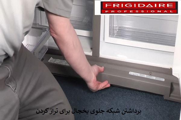 برداشتن شبکه جلوی یخچال برای تراز کردن