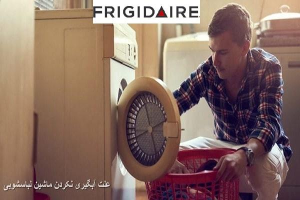 دلیل آبگیری نکردن ماشین لباسشویی