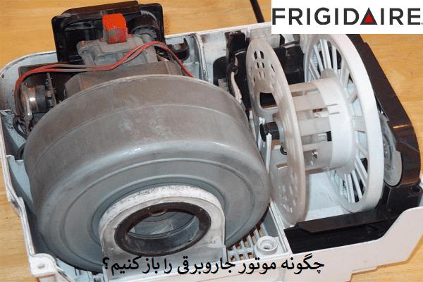 چگونه موتور جاروبرقی را باز کنیم؟
