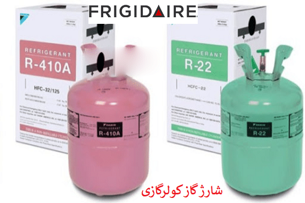 شارژ گاز کولر گازی